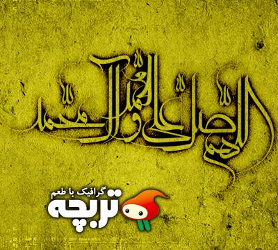 دانلود طرح خوشنويسی صلوات Salavat Calligraphy