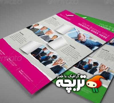 دانلود وکتور بروشورهای کسب و کار   Business Brochur Vector