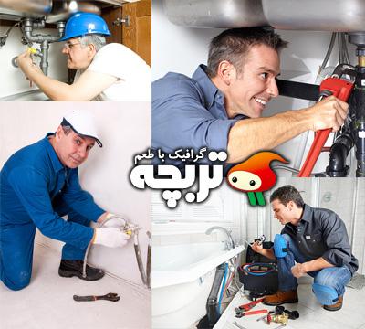 تصاویر با کیفیت لوله کش Pulmber ShutterStock