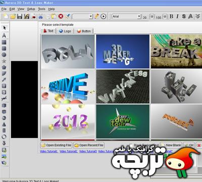 دانلود نرم افزار Aura 3D Animation MaKer 12.10.30