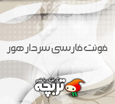 دانلود فونت فارسی سردار هور