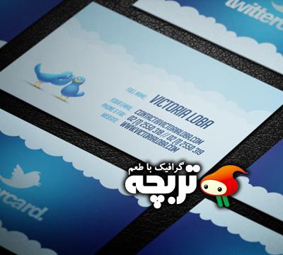 طرح لایه باز کارت ویزیت ، کارت ویزیت تویتر ، کارت ویزیت خلاق