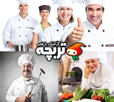 عکس با کیفیت آشپز و آشپزی