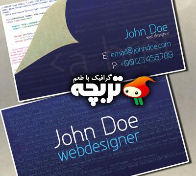 کارت ویزیت لایه باز طراح وب