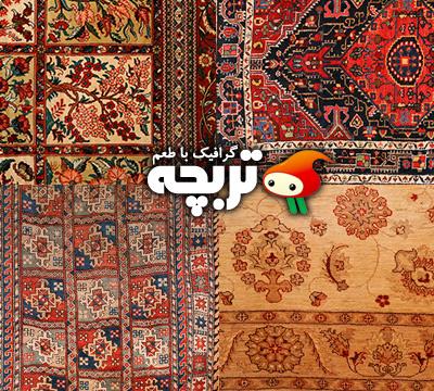 عکس با کیفیت فرش های قدیمی ایرانی