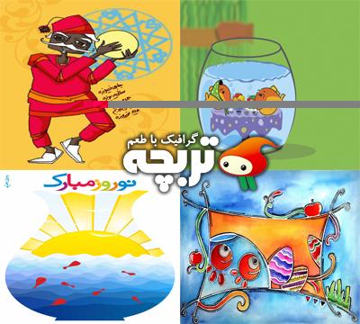 سری دوم تصاویر عید نوروز