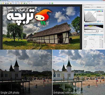 نرم افزار تبدیل تصاویر LDR به تصاویر HDR