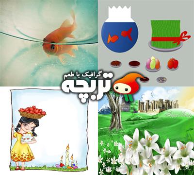 تصاویر عید نوروز