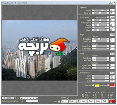 نرم افزار روتوش و بهینه سازی تصاویر