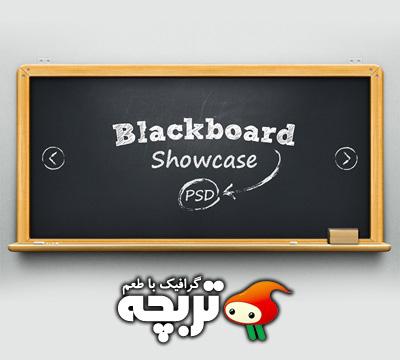 طرح لایه باز تخته سیاه BlackBoard SHow Case PSD