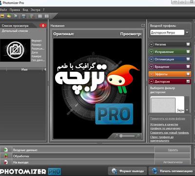 دانلود نرم افزار ویرایش عکس Engelmann Media Photomizer Pro v2.0.12.1207