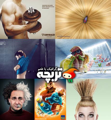 دانلود تصاویر تبلیغاتی خلاقانه 09 Creative Ads Part