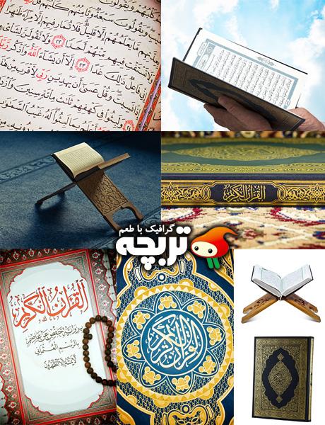 دانلود تصاویر با کیفیت قرآن کریم Qoran ShutterStock Photos