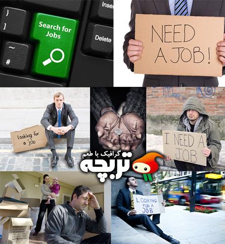 دانلود تصاویر با کیفیت بیکاری Unemployment Fotolia Images