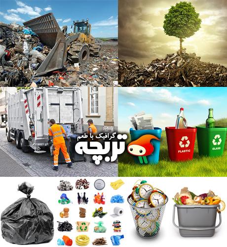 دانلود تصاویر با کیفیت ضایعات و زباله Waste Foltolia Images Part 01