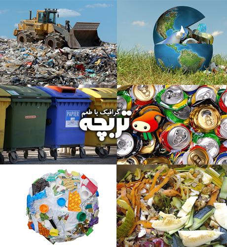 دانلود تصاویر با کیفیت ضایعات و زباله Waste Foltolia Images Part 02