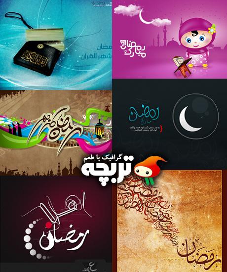 دانلود پوسترهای ویژه ماه رمضان Ramadan Posters Part 1