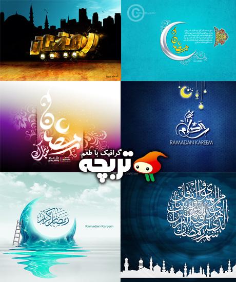 دانلود پوسترهای ویژه ماه رمضان Ramadan Posters Part 2