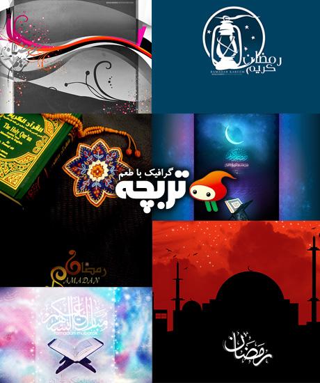 دانلود پوسترهای ویژه ماه رمضان Ramadan Posters Part 3