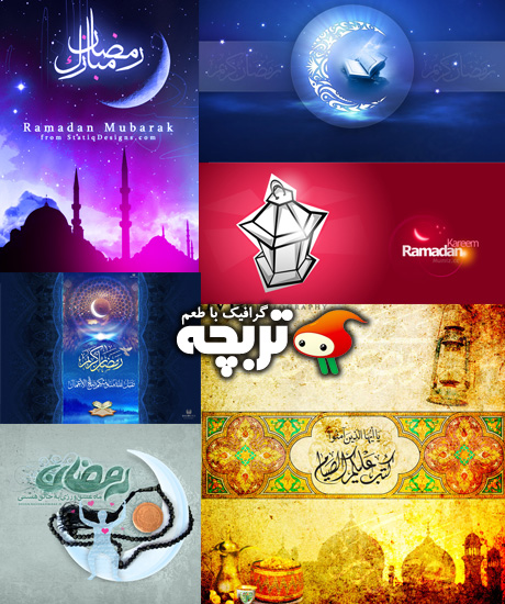 دانلود پوسترهای ویژه ماه رمضان Ramadan Posters Part 4