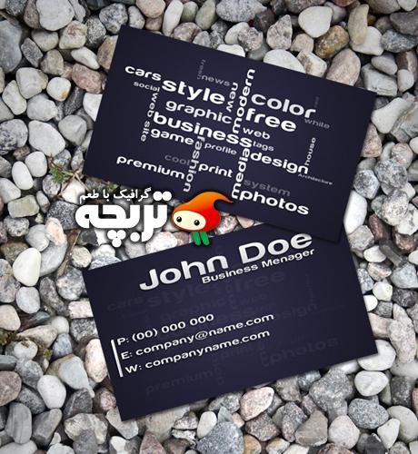 دانلود طرح لایه باز کارت ویزیت برای مدیران Business Card For Business Managers