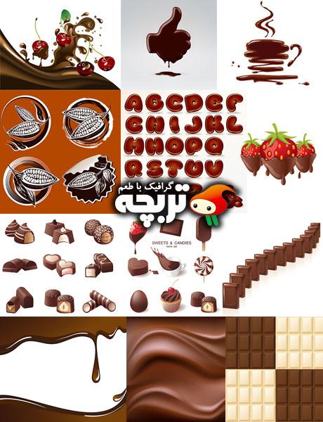 دانلود مجموعه وکتور های شکلات Chocolate Collection Vectors