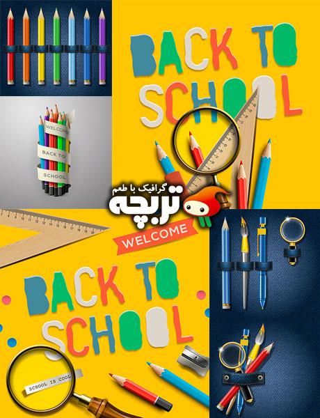 دانلود وکتورهای لوازم مدرسه School Supplies Vectors