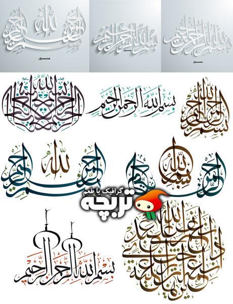 دانلود طرح های خوشنویسی عربی Arabic CalliGraphy ShutterStock