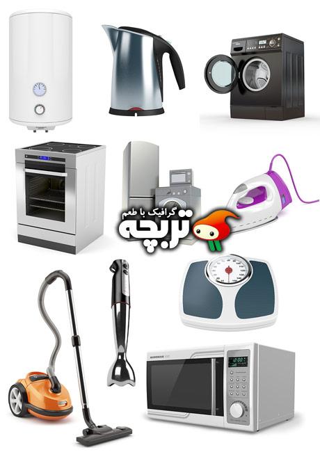 دانلود تصاویر با کیفیت لوازم خانگی Household Appliances Images