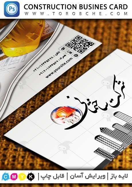 دانلود کارت ویزیت فارسی ساخت و ساز Construction Business Card