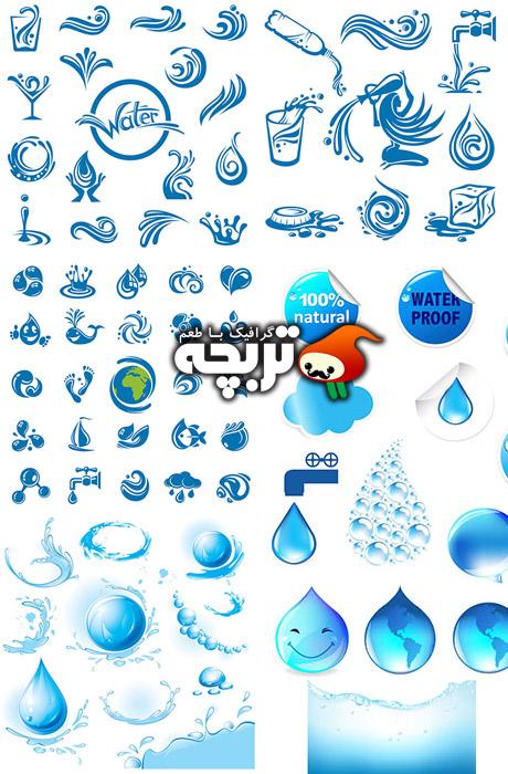 دانلود سمبل های مختلف آب Water Symbols Vector