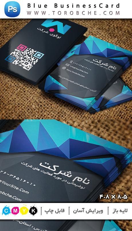 دانلود کارت ویزیت فارسی آبی Blue BusinessCard PSD