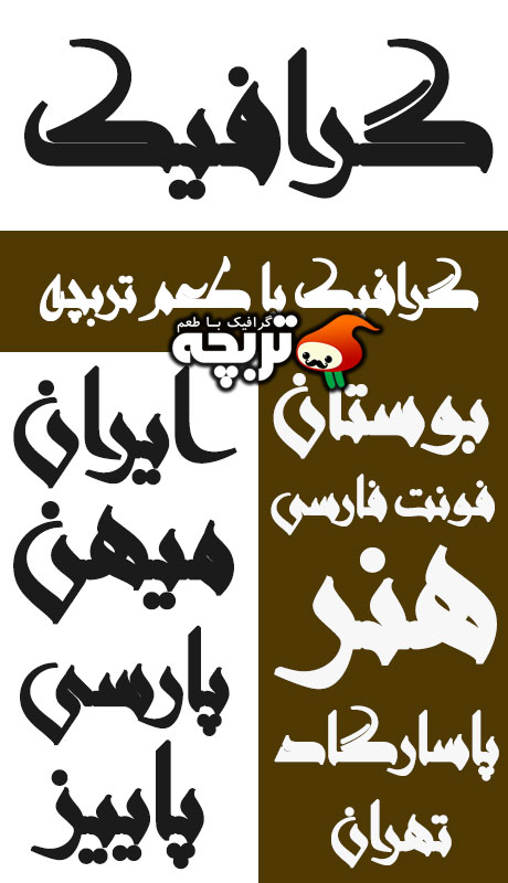 دانلود فونت عربی بوستان Bustan Arabic Font
