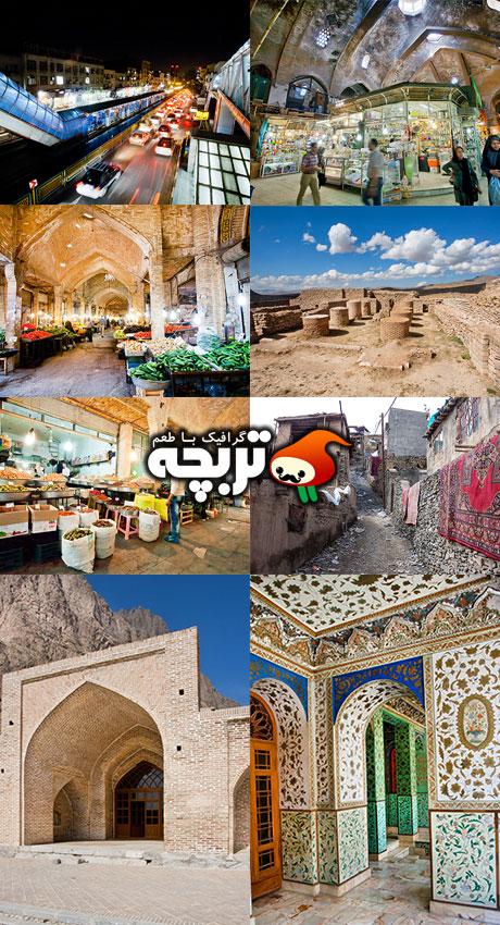 دانلود تصاویر با کیفیت شهرهای ایران Cities And Culture of Iran