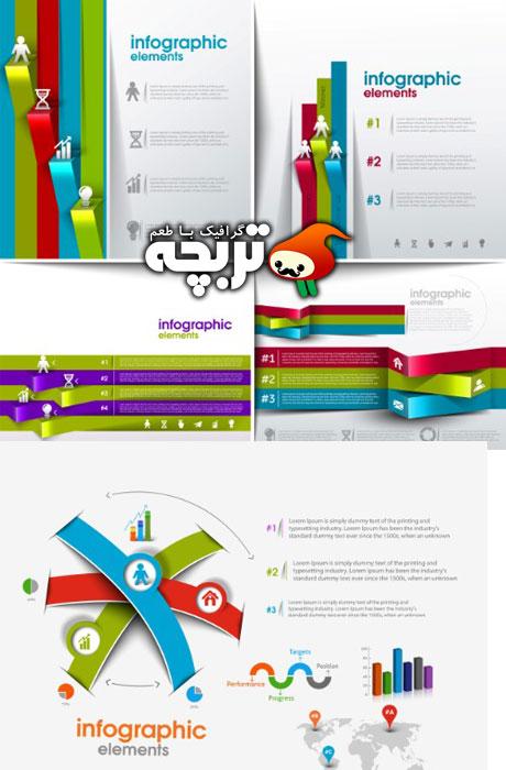 دانلود وکتور المنت اینفوگرافیک  Infographic Element Vector