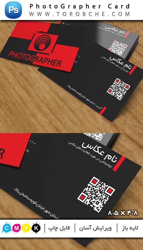 دانلود کارت ویزیت فارسی عکاس PhotoGrapher Business Card