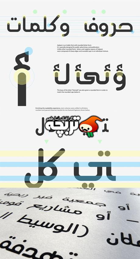 دانلود فونت عرقی اقلام Aqlaam Arabic Font