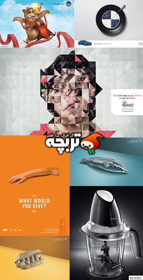دانلود تصاویر تبلیغاتی خلاقانه Creative Ads Part 13