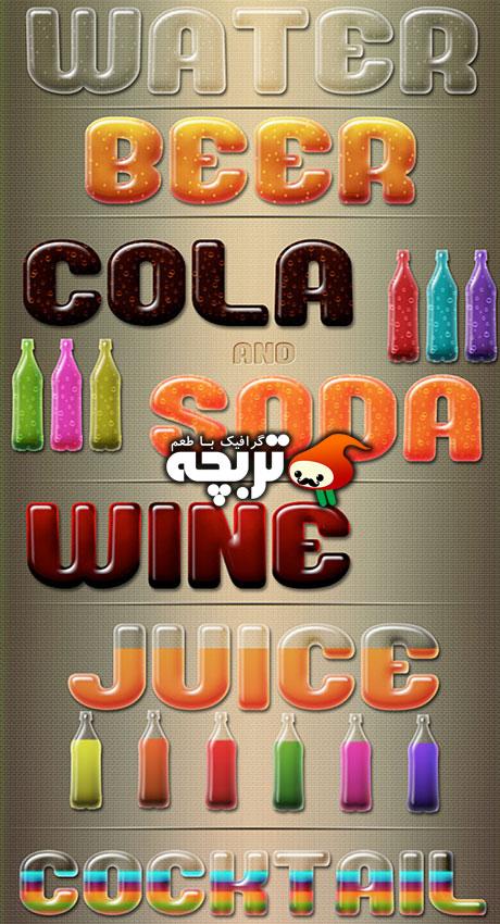 دانلود استایل نوشیدنی فتوشاپ Drink Layer Styles