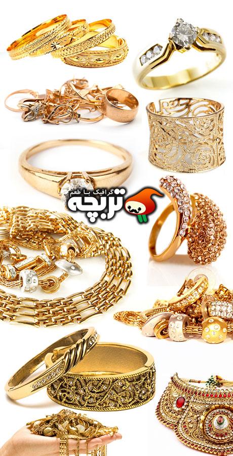 دانلود مجموعه تصاویر با کیفیت طلا و جواهرات Gold Jewerly Isolated
