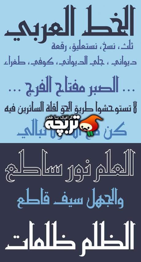 دانلود فونت عربی Hassan Hiba Arabic Font