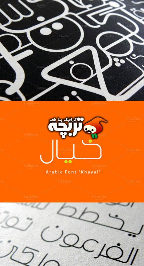 دانلود فونت عربی Khayal