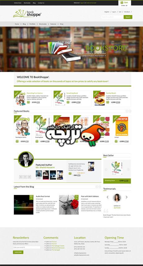 دانلود قالب فروشگاهی وردپرس - Book Store v2.0 WordPress Theme