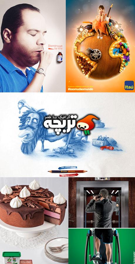دانلود ایده های تبلیغاتی خلاق – Creative Ads Part 17