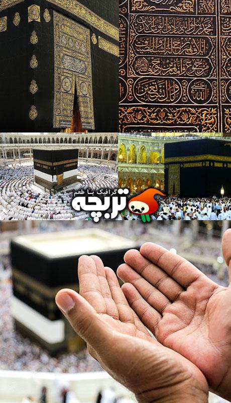 دانلود تصاویر با کیفیت مکه و کعبه - Kaabaa And Mecca Stock Photos