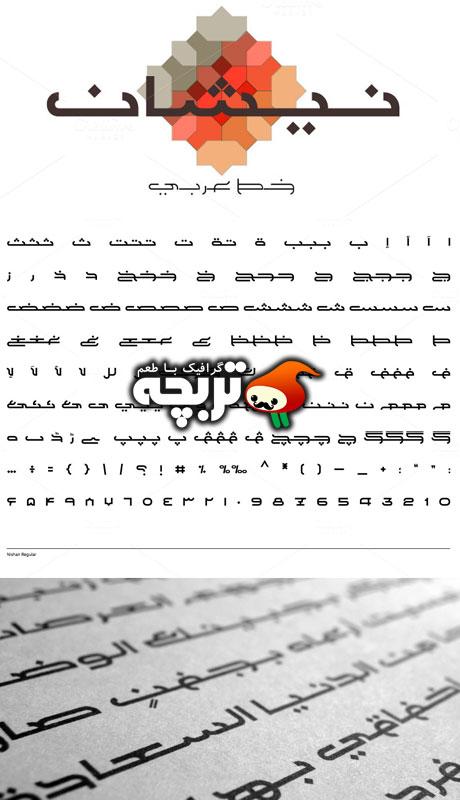 دانلود فونت عربی نیشان - Nishan Arabic Font