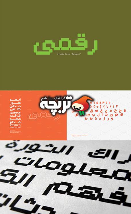 فونت عربی Raqami