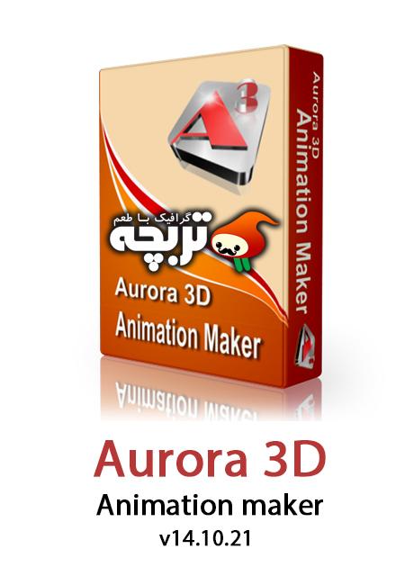 دانلود نرم افزار طراحی انیمیشن های سه بعدی - Aurora 3D Animation Maker v14.10.21