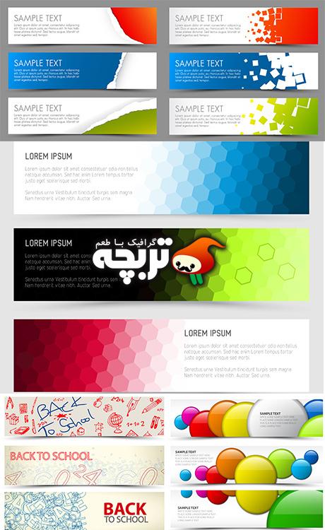 Banner Vector Creative وکتور بنرهای تبلیغاتی