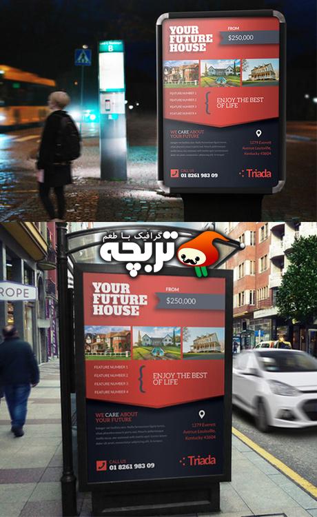 طرح لایه باز پیش نمایش بیلبورد ایستگاه اتوبوسBus Stop Billboard Design Mockup